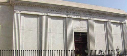 csm_Athens_Jewish_community_center_630x280_16a2a9465c