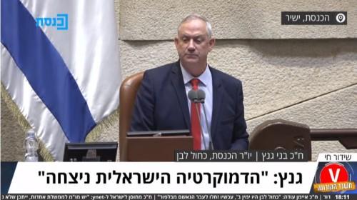 Benny-Gantz-Knesset-Speaker